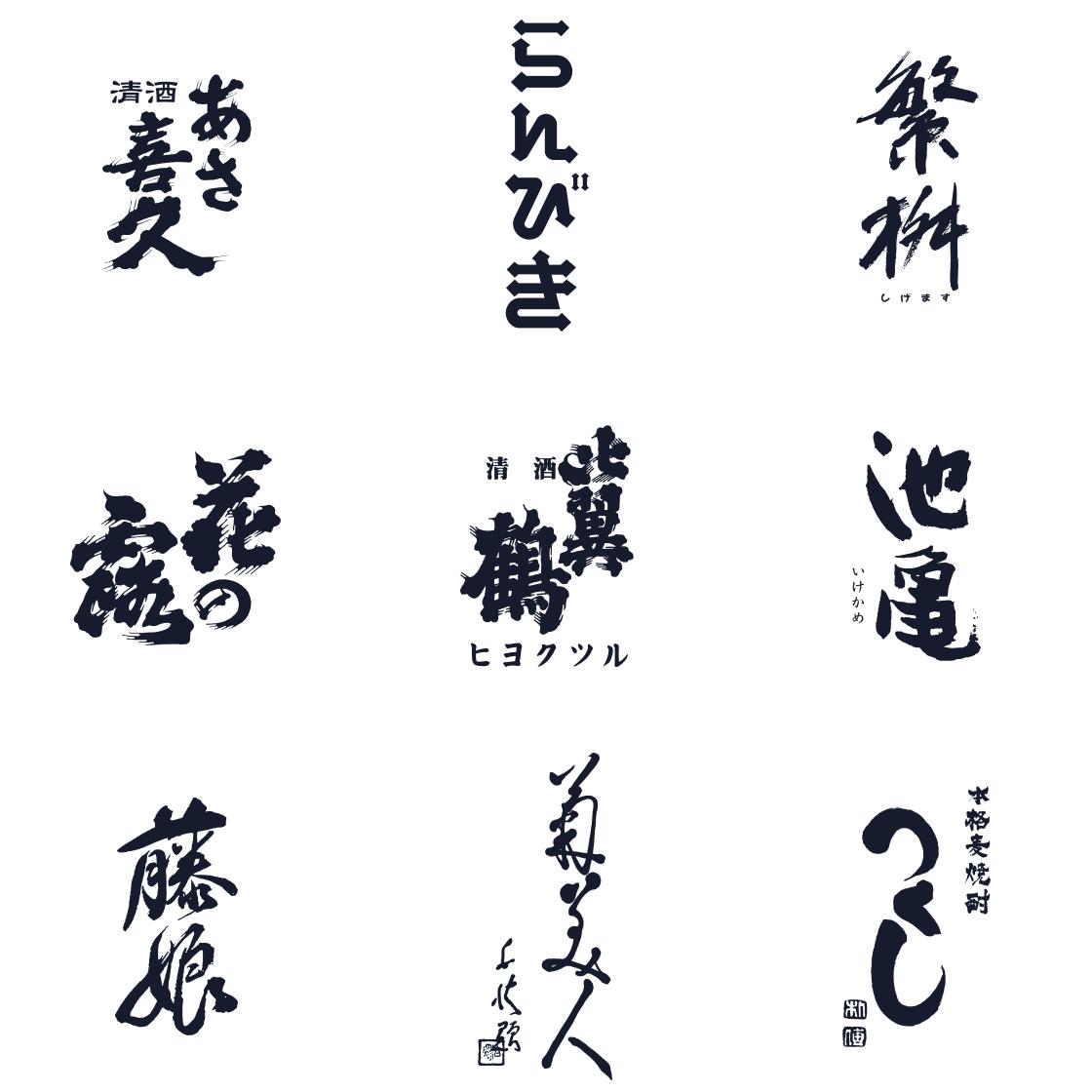 福岡 酒蔵4