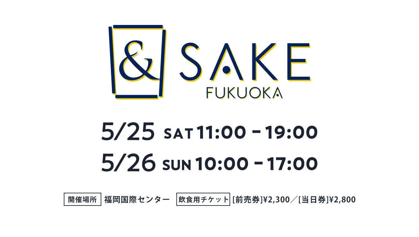 & SAKE FUKUOKA